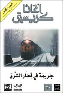 جريمة في قطار الشرق السريع ... لعبة المستحيل و الممكن في نهاية شديدة العبقرية